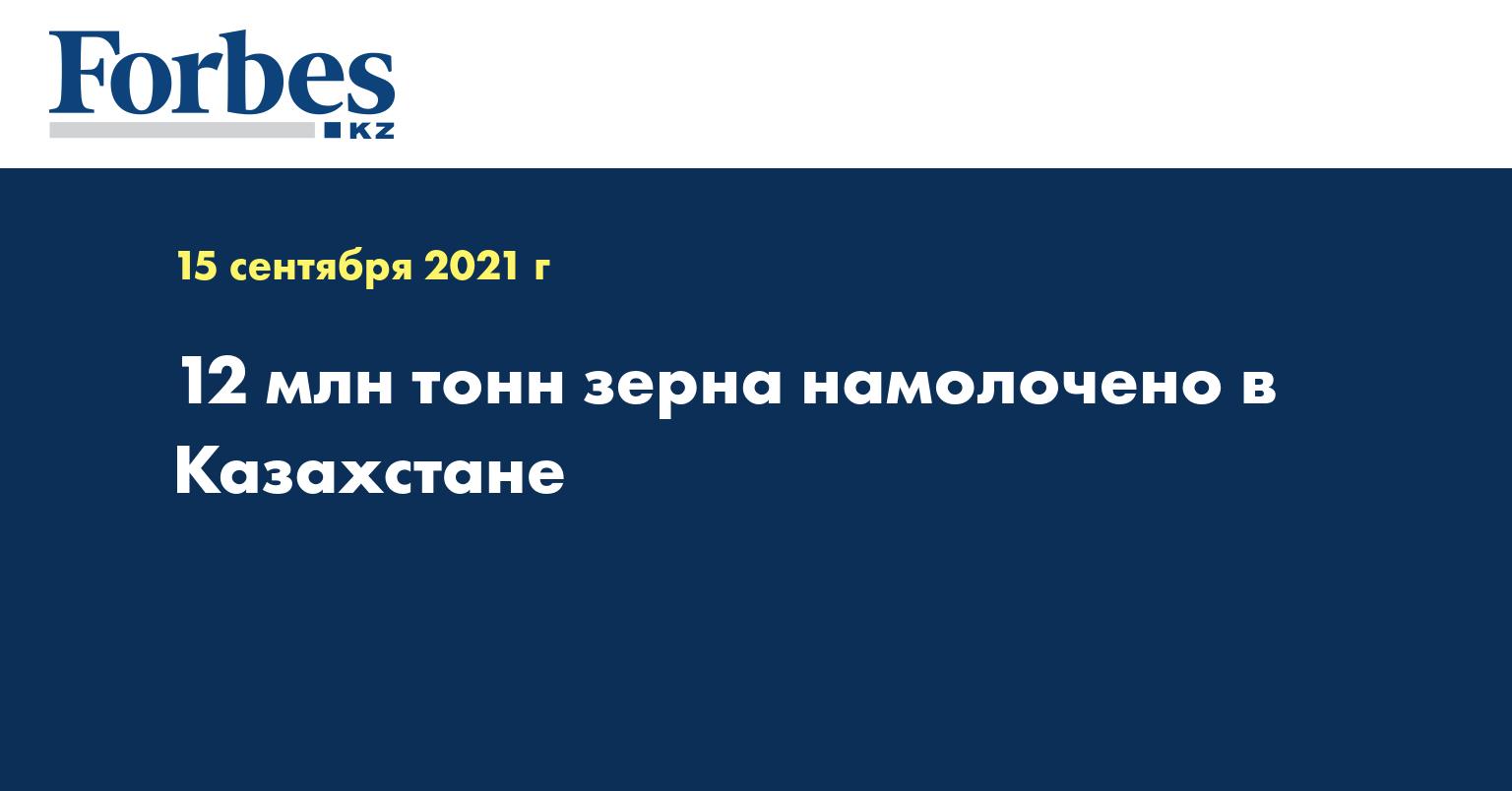 12 млн тонн зерна намолочено в Казахстане