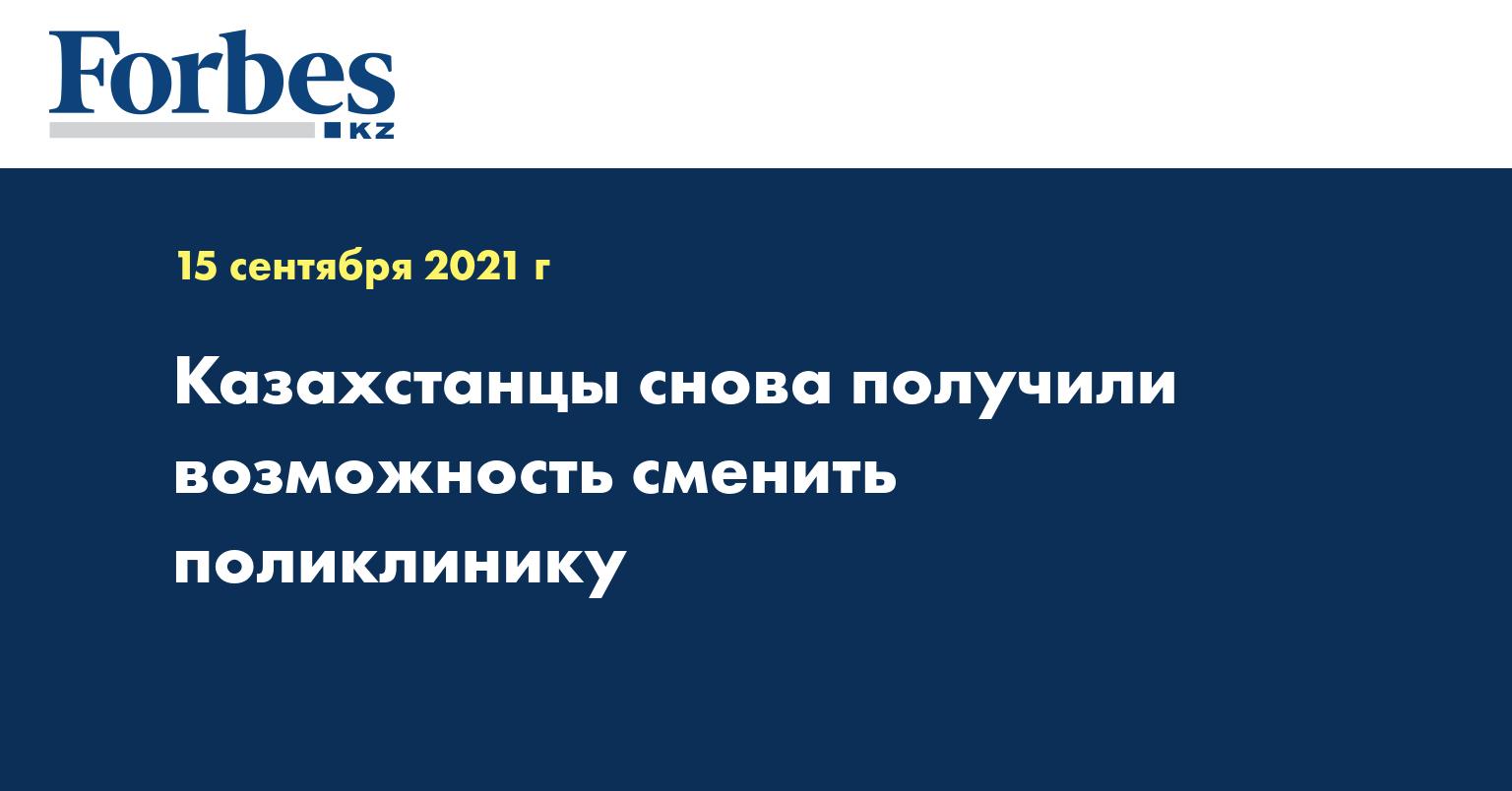 Казахстанцы снова получили возможность сменить поликлинику
