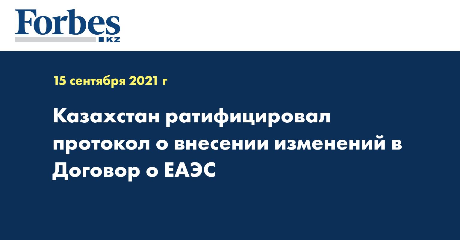 Казахстан ратифицировал протокол о внесении изменений в Договор о ЕАЭС