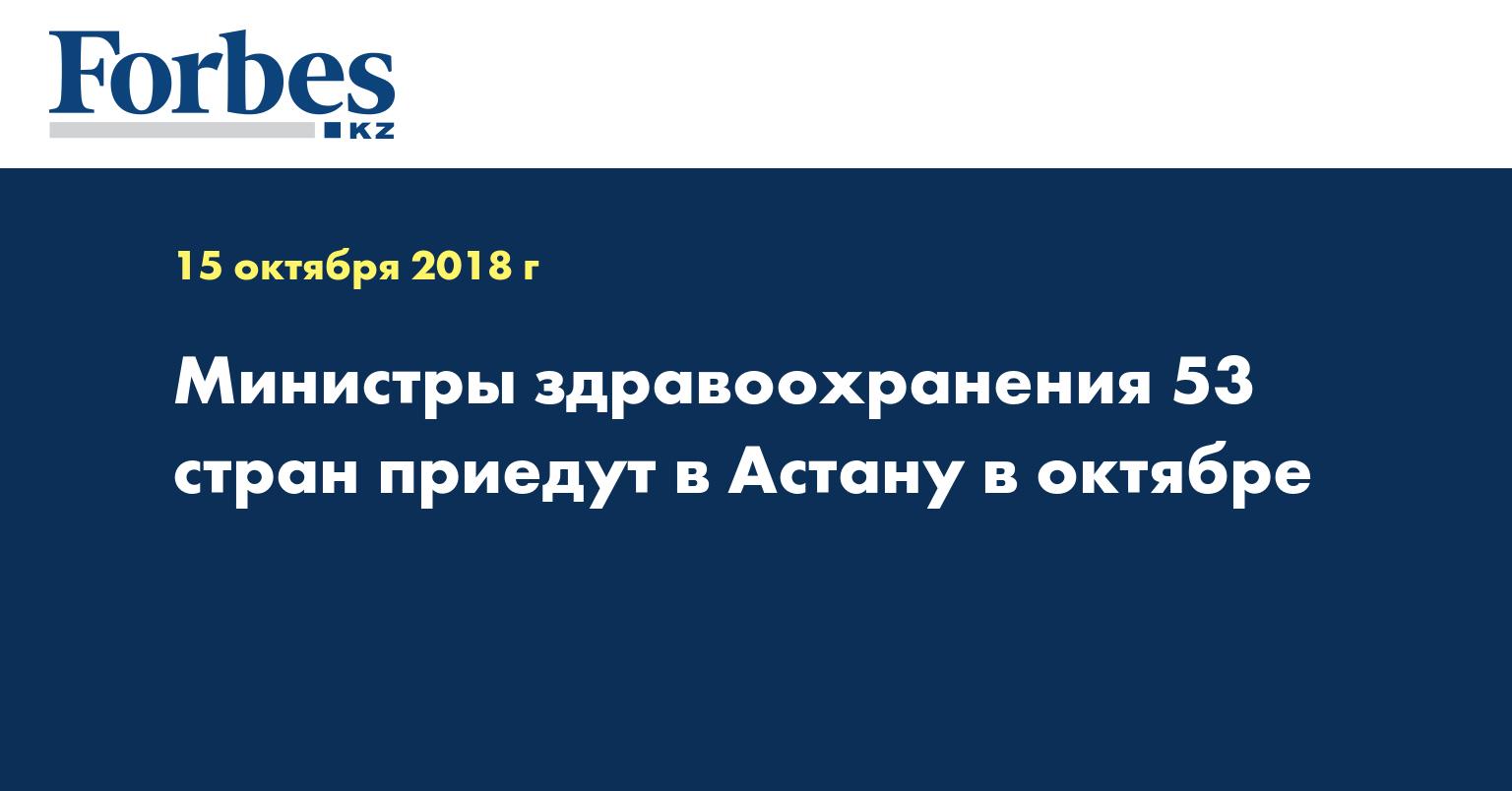 Министры здравоохранения 53 стран приедут в Астану в октябре