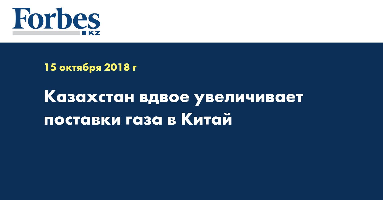 Казахстан вдвое увеличивает поставки газа в Китай