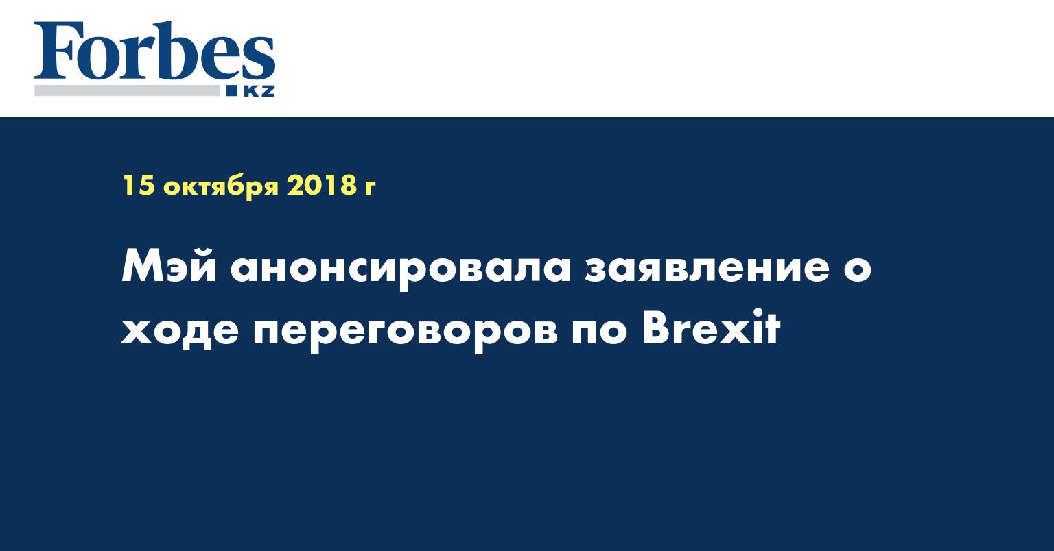 Мэй анонсировала заявление о ходе переговоров по Brexit