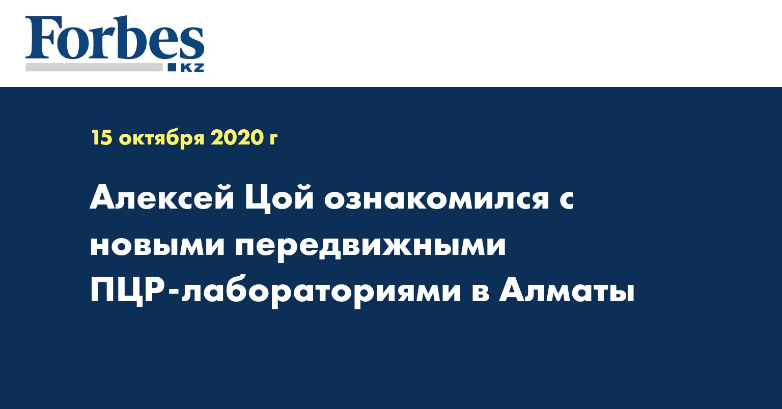Алексей Цой ознакомился с новыми передвижными ПЦР-лабораториями в Алматы