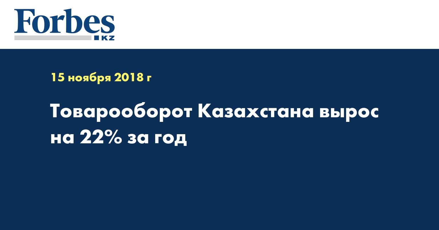 Товарооборот Kазахстана вырос на 22% за год
