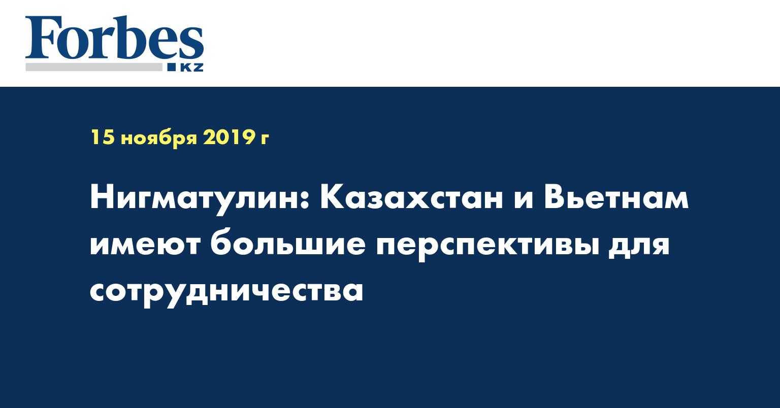 Нигматулин: Казахстан и Вьетнам имеют большие перспективы для сотрудничества