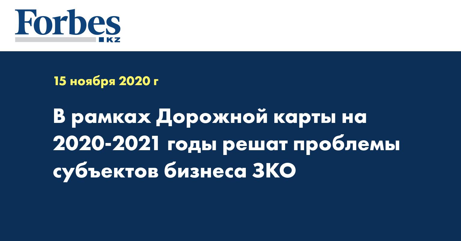 В рамках Дорожной карты на 2020-2021 годы решат проблемы субъектов бизнеса ЗКО