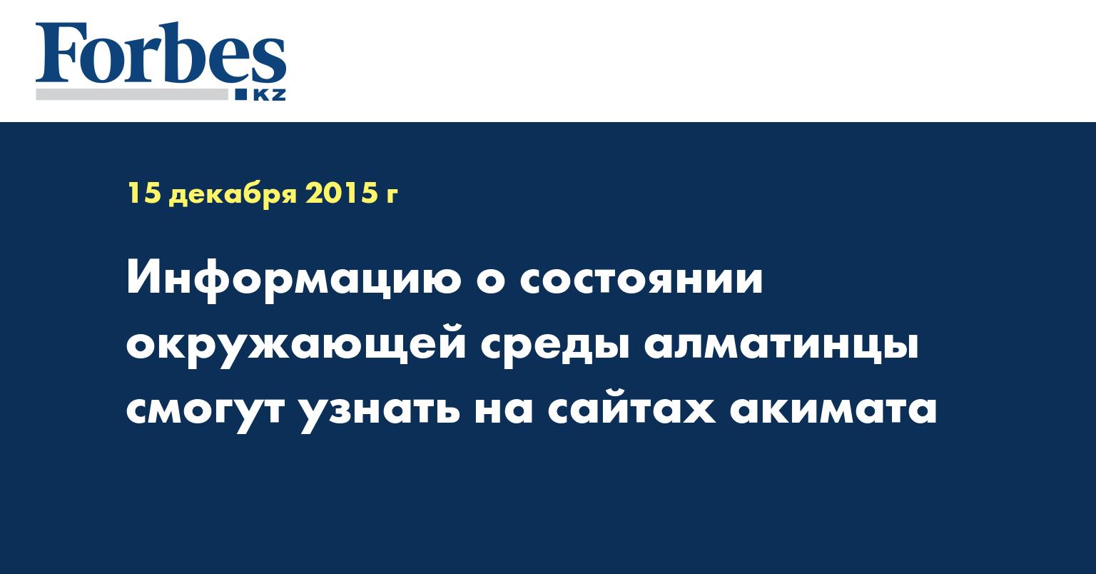 Информацию о состоянии окружающей среды алматинцы смогут узнать на сайтах акимата