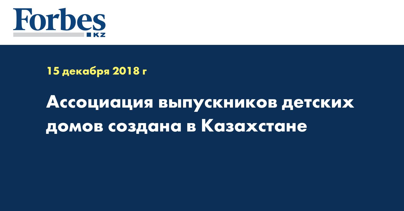 Ассоциация выпускников детских домов создана в Казахстане