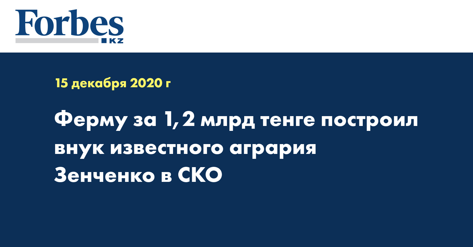 Ферму за 1,2 млрд тенге построил внук известного агрария Зенченко в СКО