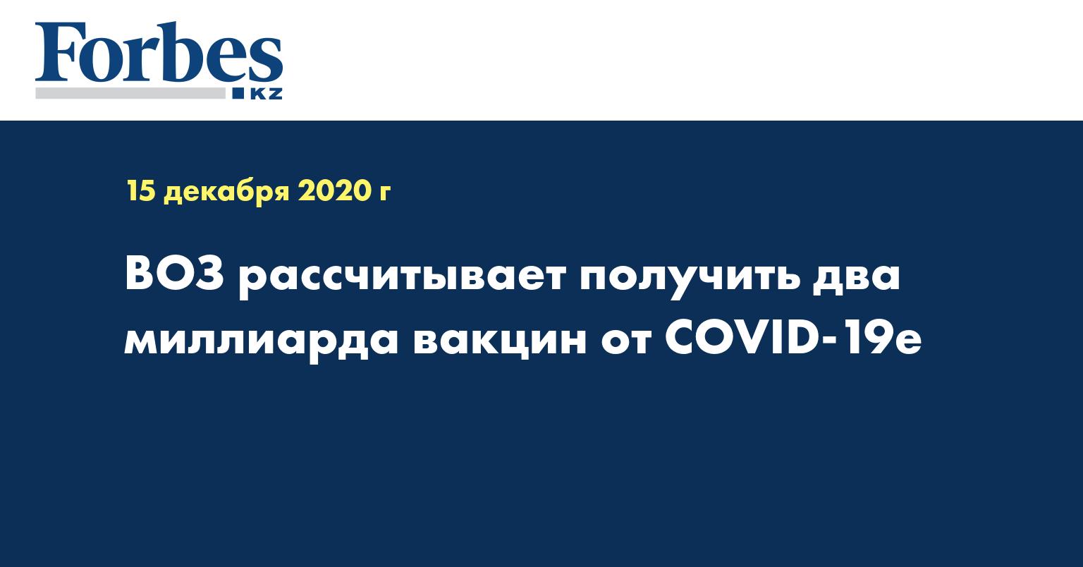 ВОЗ рассчитывает получить два миллиарда вакцин от COVID-19е