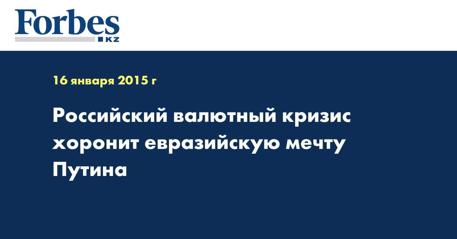 Российский валютный кризис хоронит евразийскую мечту Путина