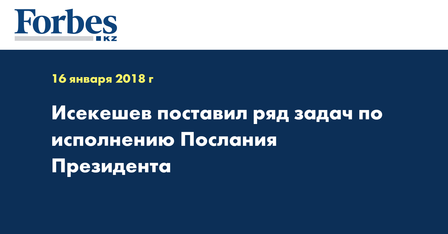 Исекешев поставил ряд задач по исполнению Послания Президента