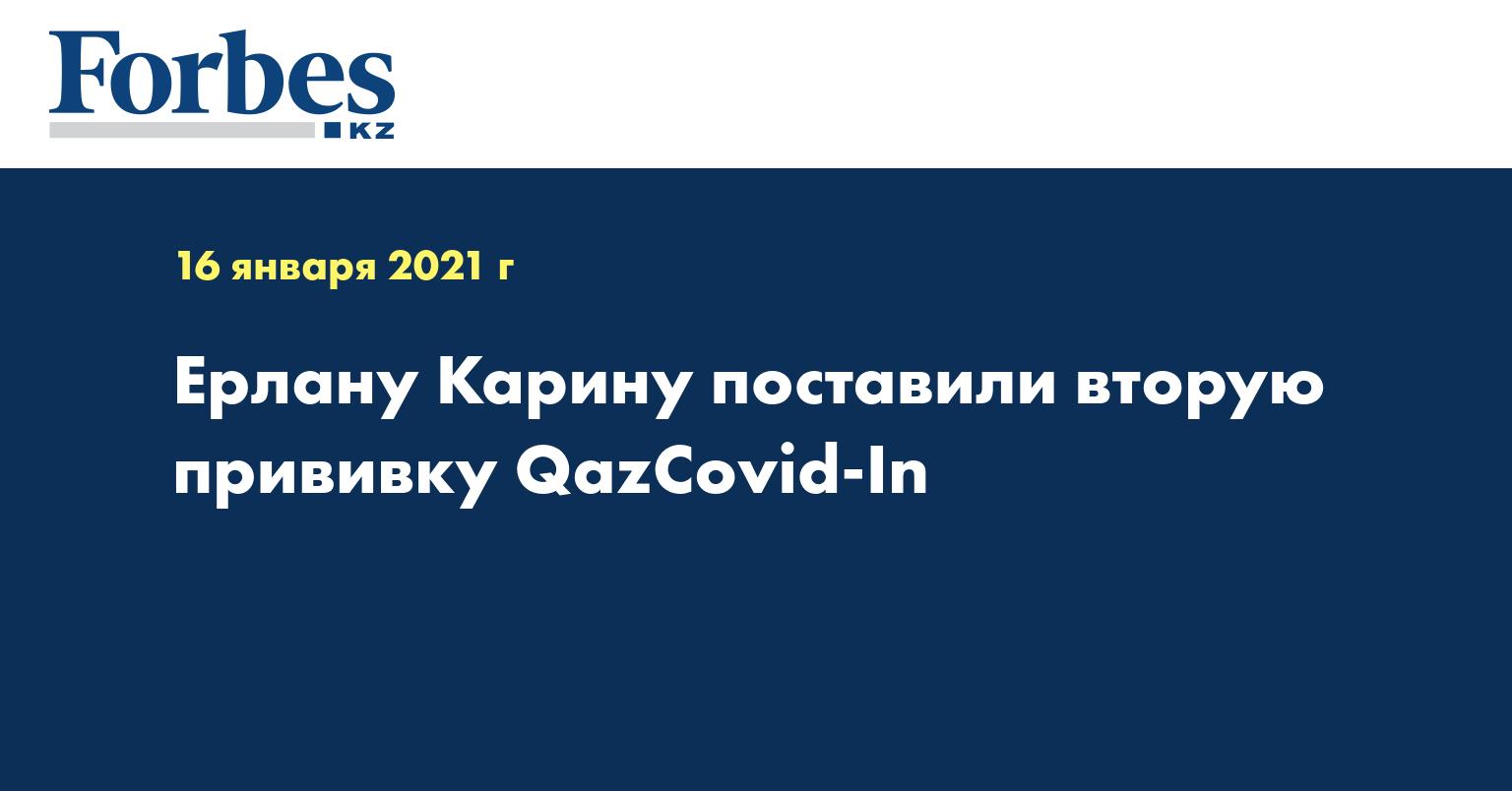 Ерлану Карину поставили вторую прививку QazCovid-In