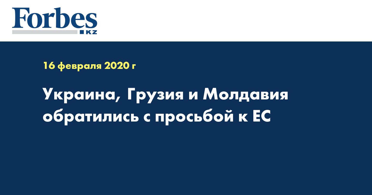 Украина, Грузия и Молдавия обратились с просьбой к ЕС