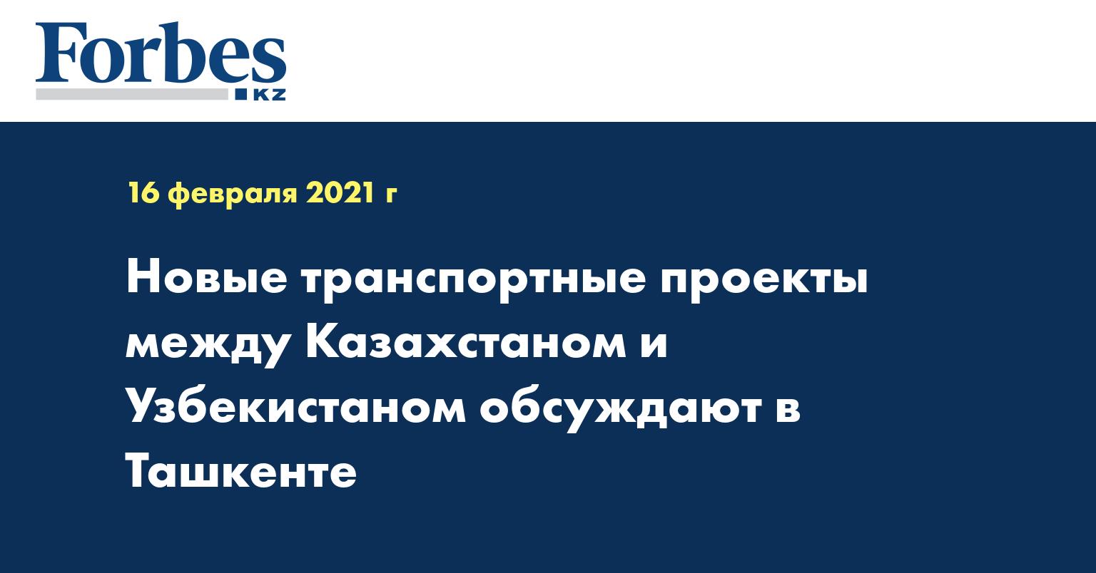 Новые транспортные проекты между Казахстаном и Узбекистаном обсуждают в Ташкенте