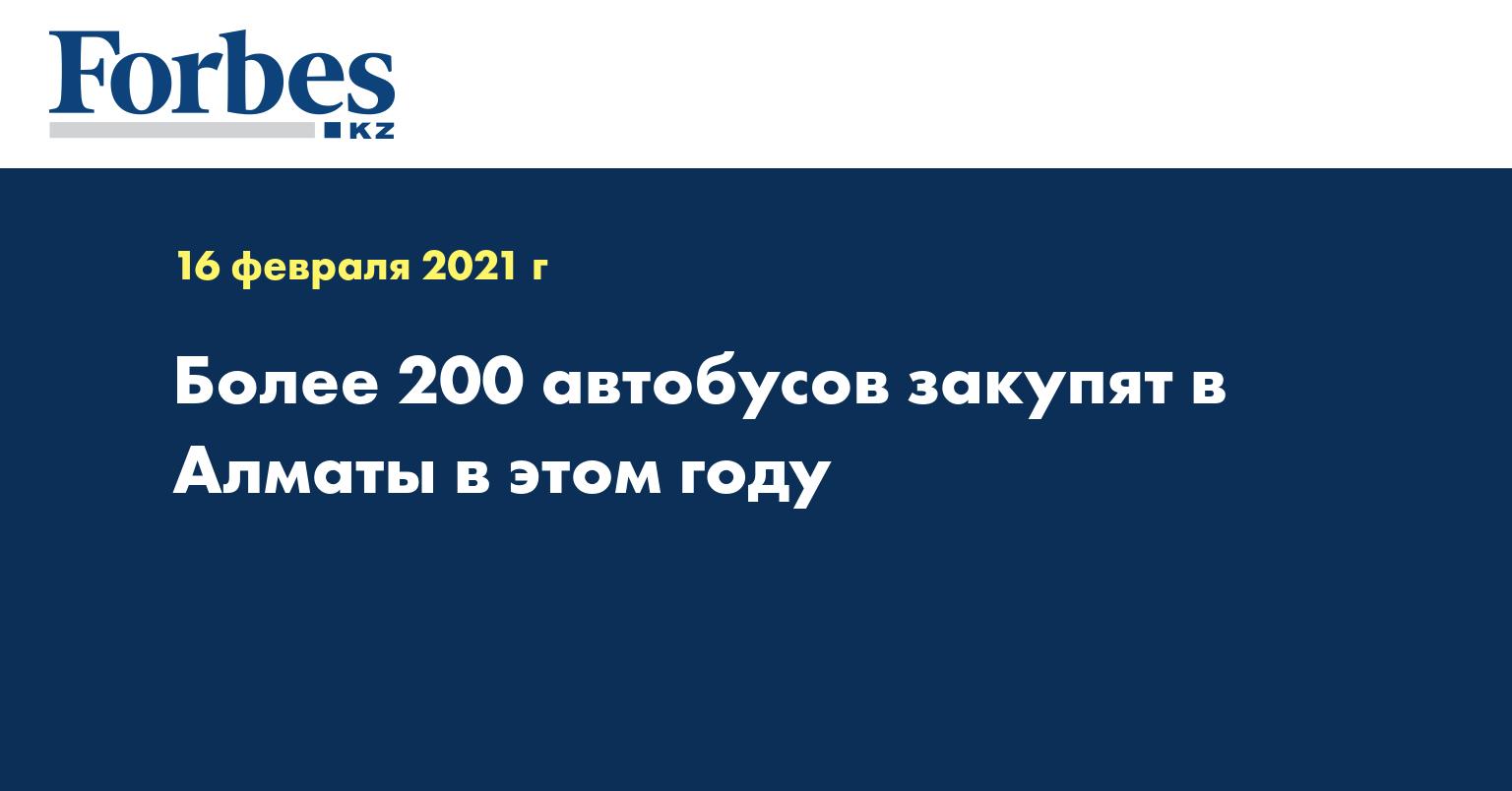 Более 200 автобусов закупят в Алматы в этом году