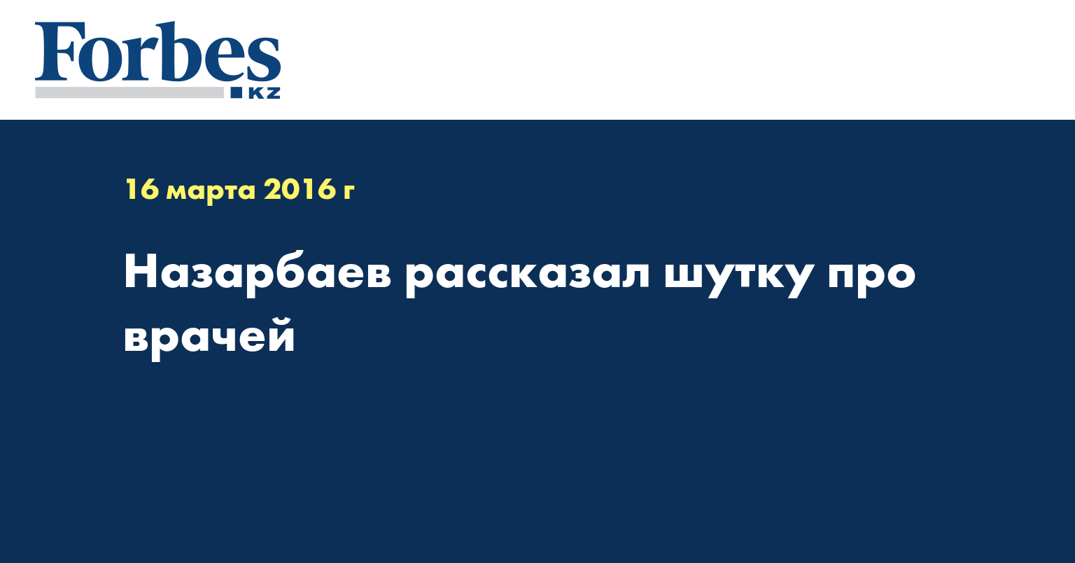 Назарбаев рассказал шутку про врачей