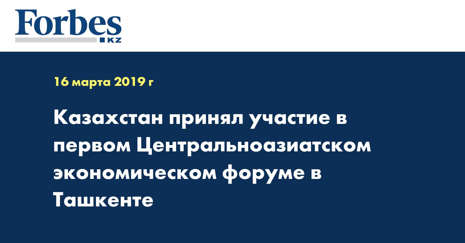 Казахстан принял участие в первом Центральноазиатском экономическом форуме в Ташкенте