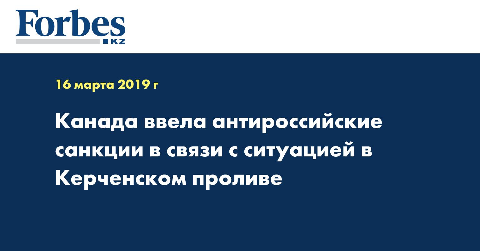 Канада ввела антироссийские санкции в связи с ситуацией в Керченском проливе