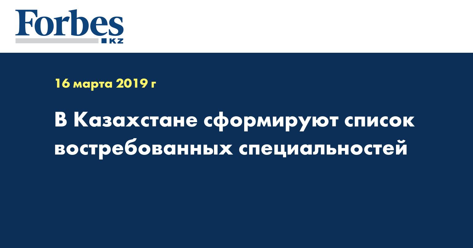 В Казахстане сформируют список востребованных специальностей