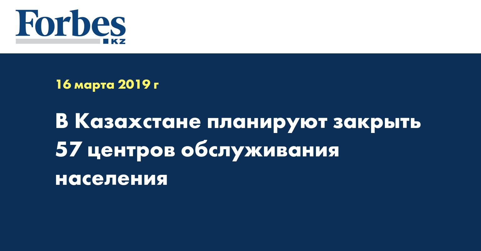 В Казахстане планируют закрыть 57 центров обслуживания населения