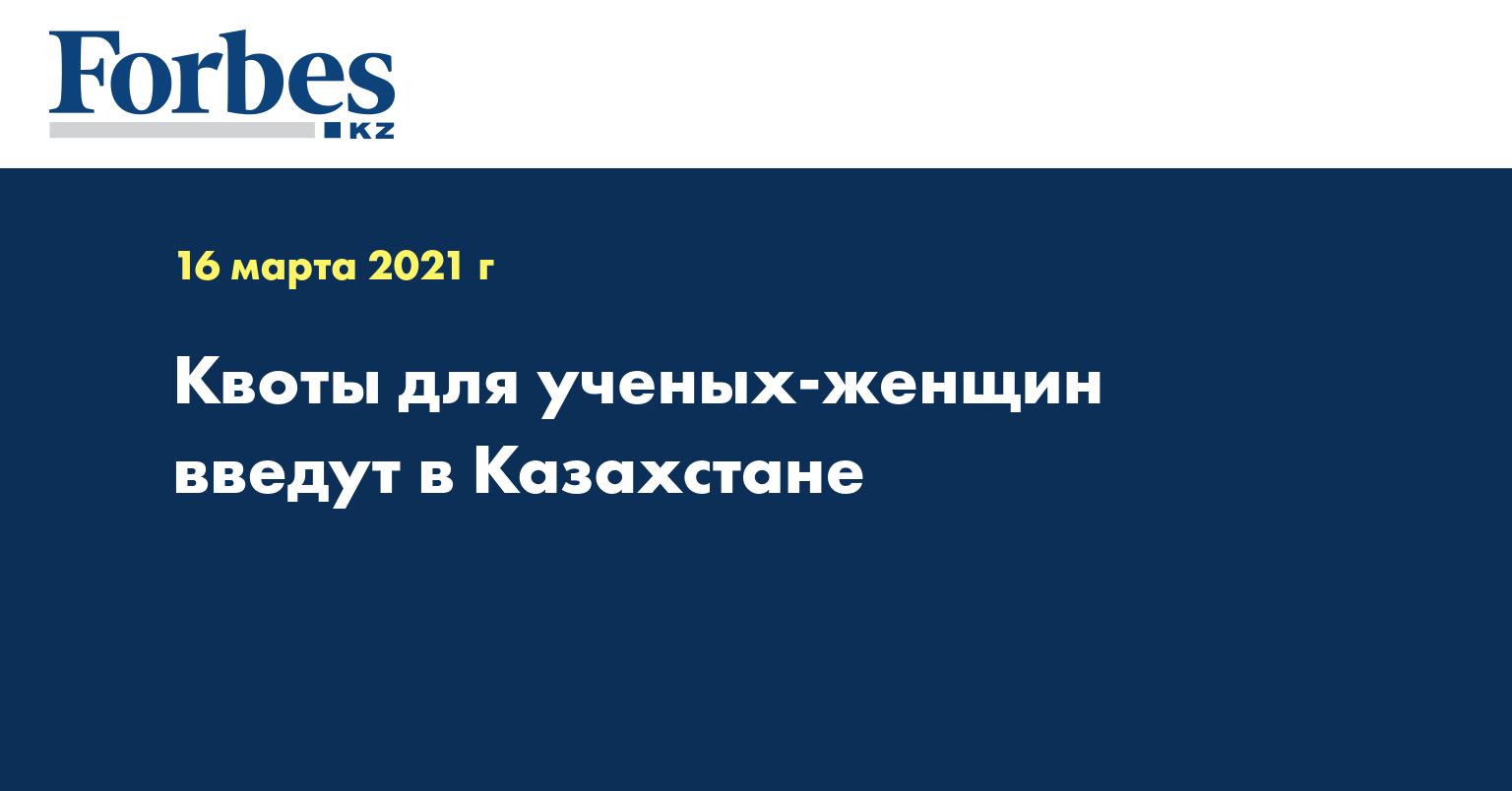 Квоты для ученых-женщин введут в Казахстане