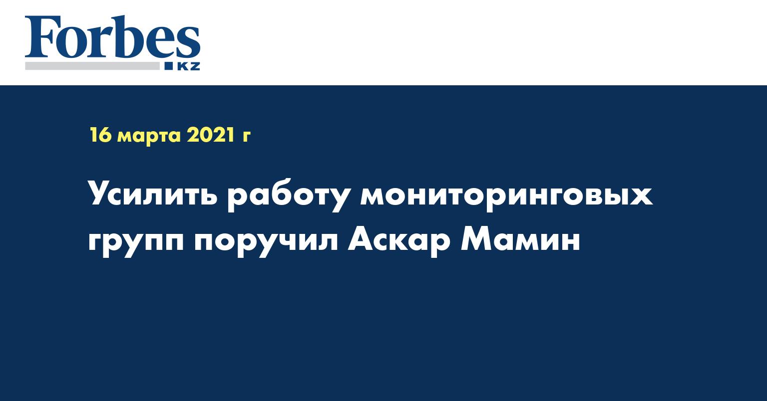 Усилить работу мониторинговых групп поручил Аскар Мамин