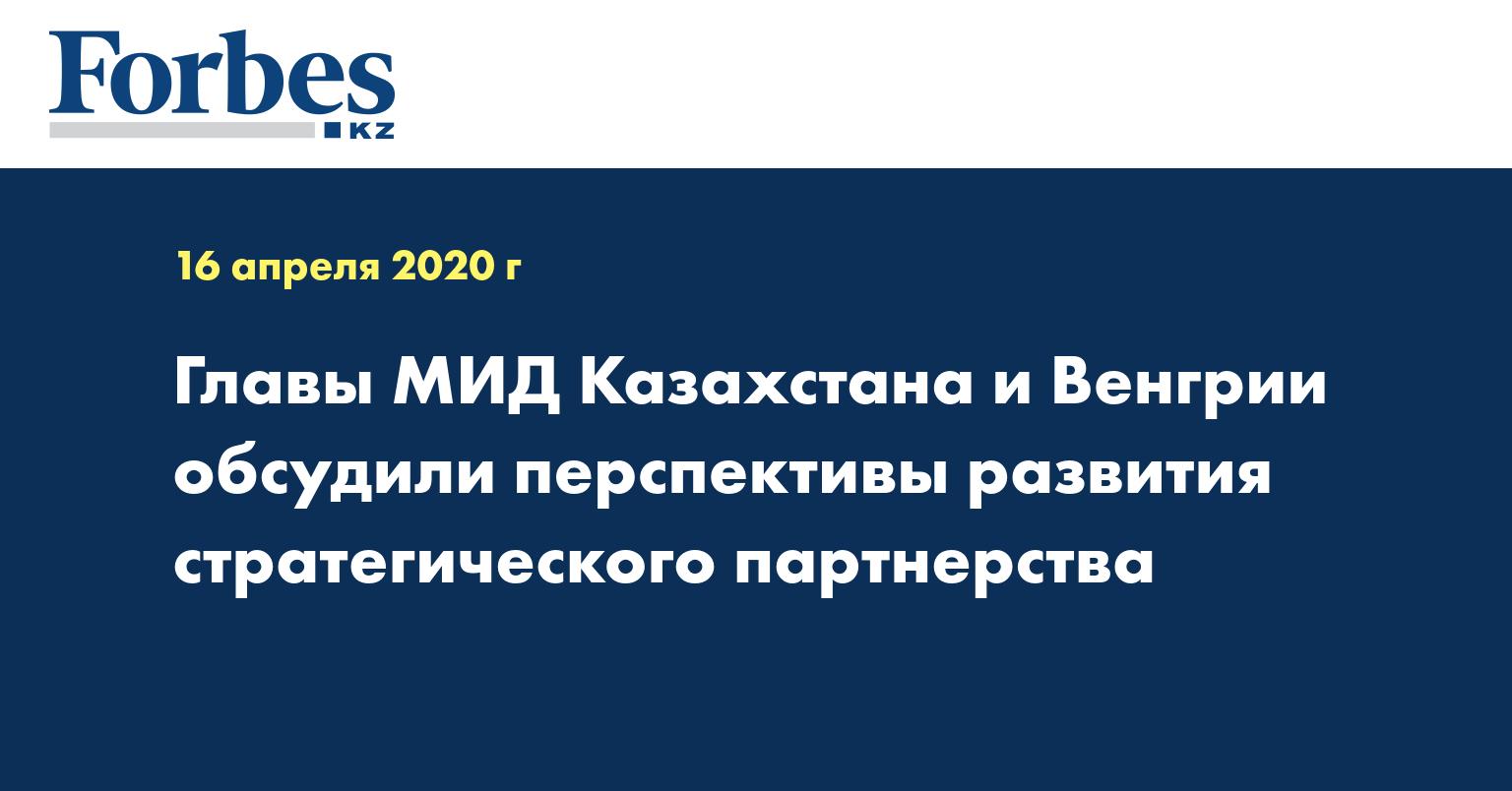 Главы МИД Казахстана и Венгрии обсудили перспективы развития стратегического партнерства