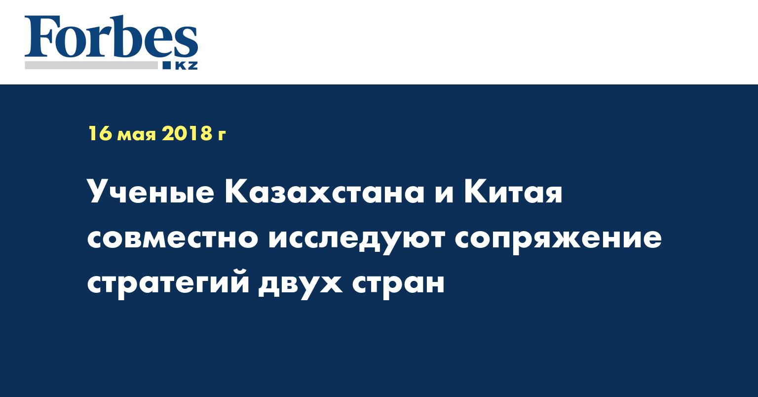 Ученые Казахстана и Китая совместно исследуют сопряжение стратегий двух стран