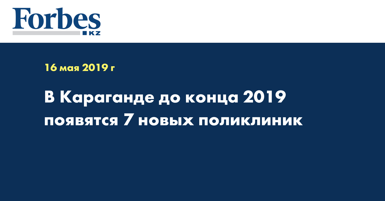 В Караганде до конца 2019 появятся 7 новых поликлиник