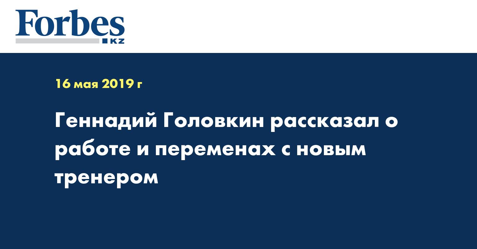 Геннадий Головкин рассказал о работе и переменах с новым тренером