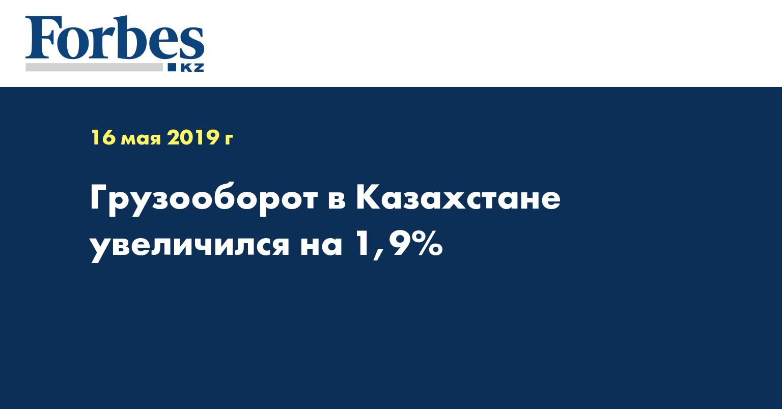 Грузооборот в Казахстане увеличился на 1,9%