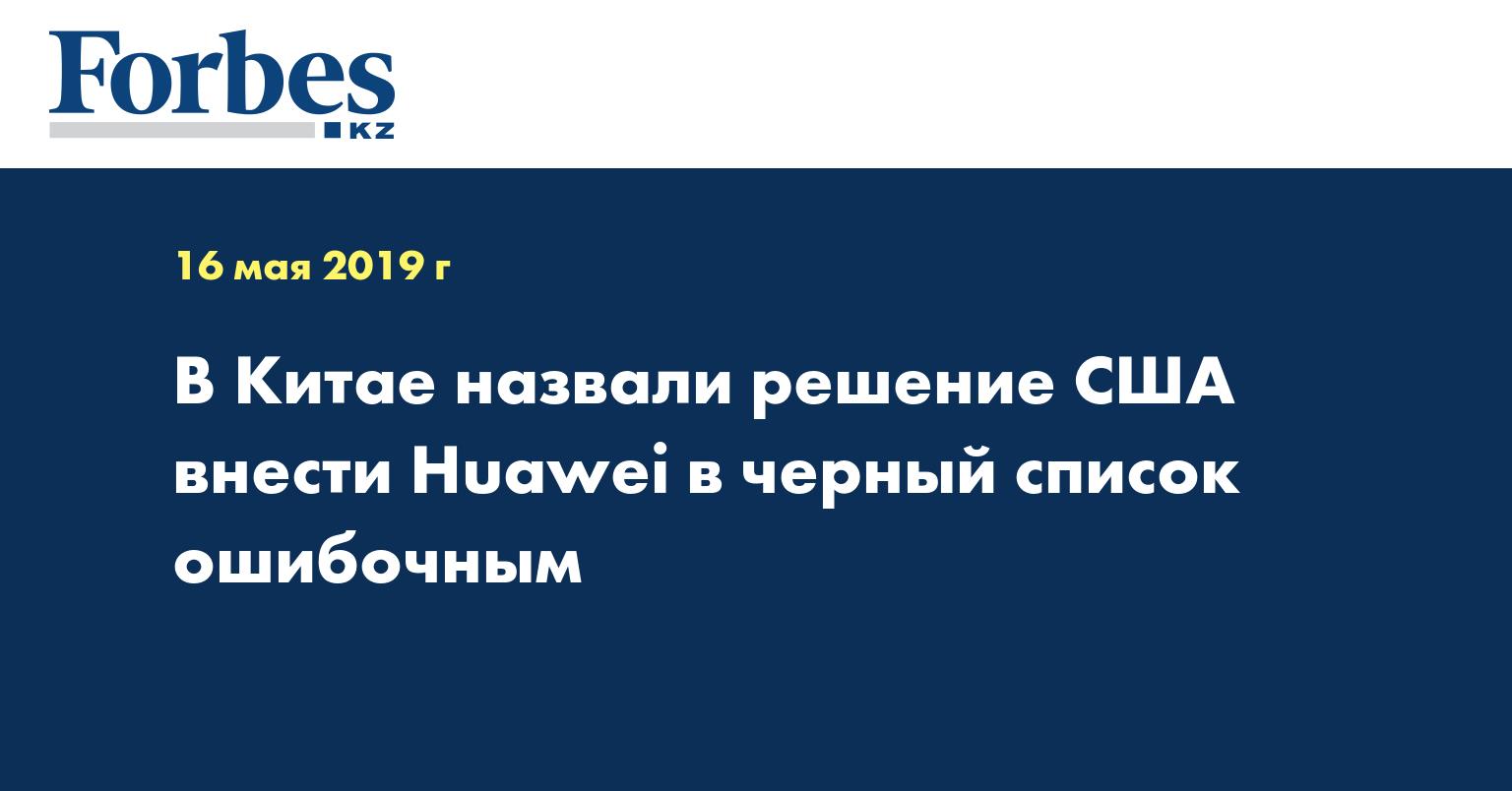 В Китае назвали решение США внести Huawei в черный список ошибочным