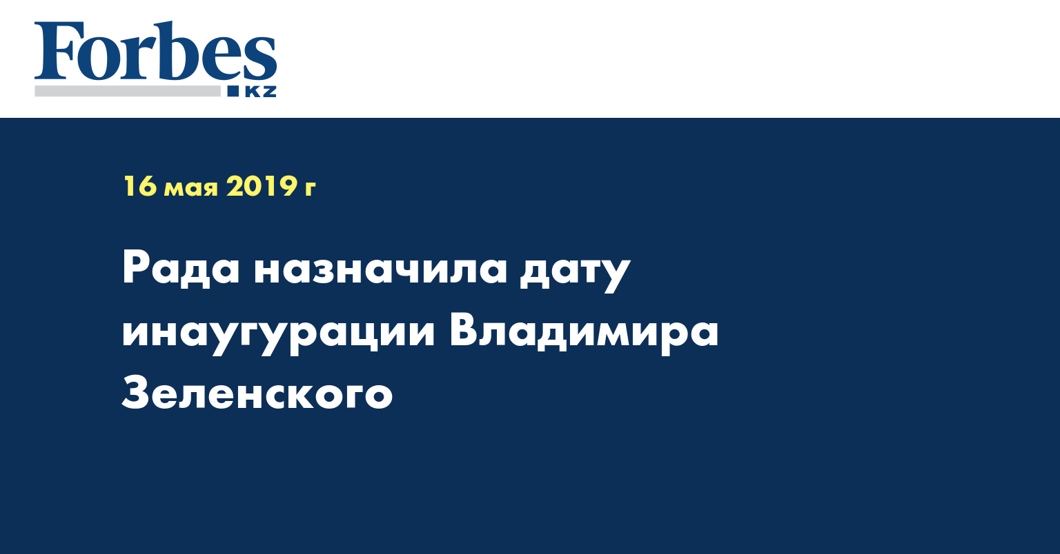 Рада назначила дату инаугурации Владимира Зеленского