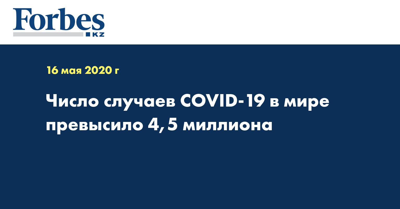 Число случаев COVID-19 в мире превысило 4,5 миллиона