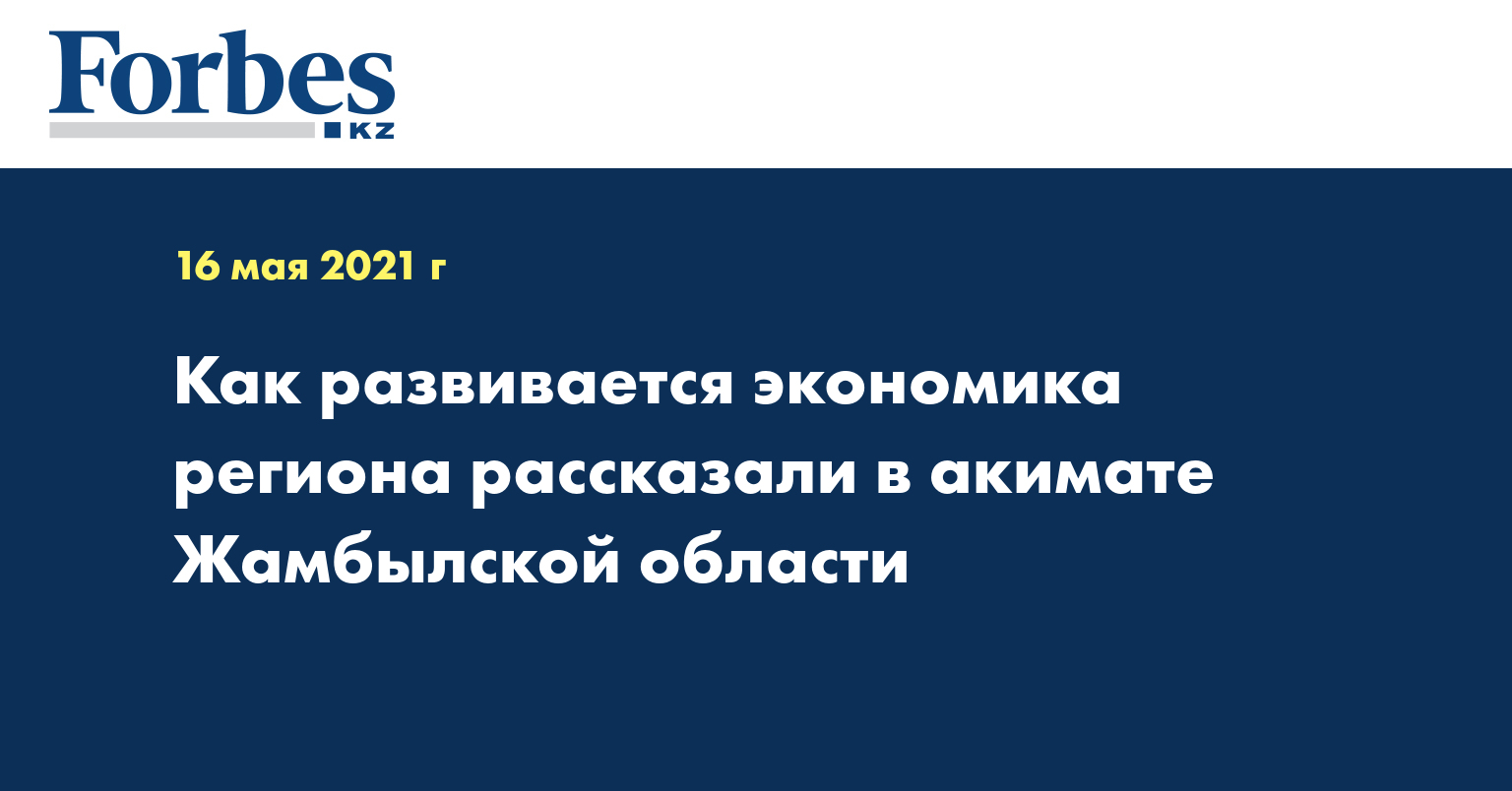 Как развивается экономика региона рассказали в акимате Жамбылской области