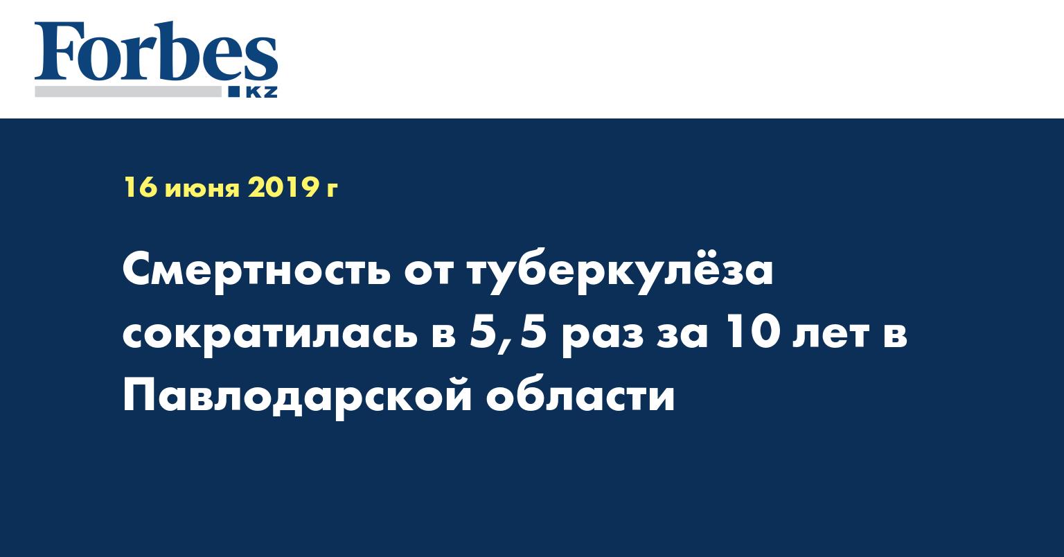Смертность от туберкулёза сократилась в 5,5 раз за 10 лет в Павлодарской области