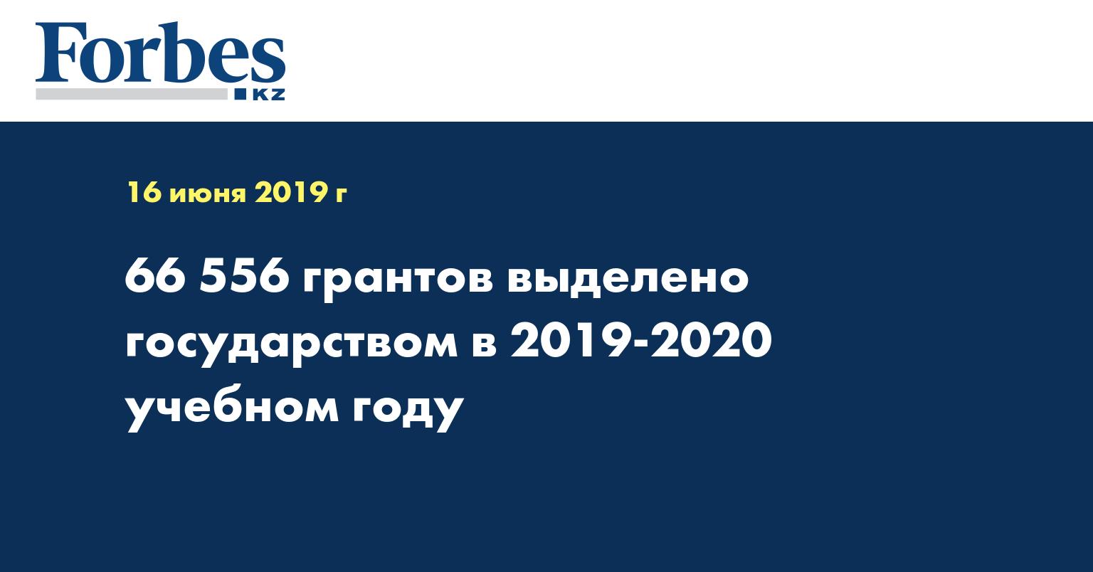 66 556 грантов выделено государством в 2019-2020 учебном году
