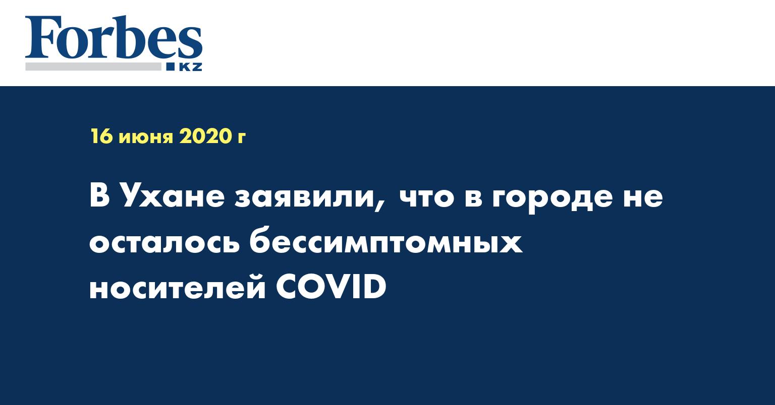 В Ухане заявили, что в городе не осталось бессимптомных носителей COVID