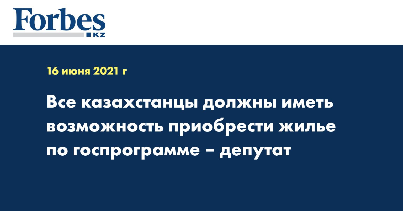 Все казахстанцы должны иметь возможность приобрести жилье по госпрограмме – депутат