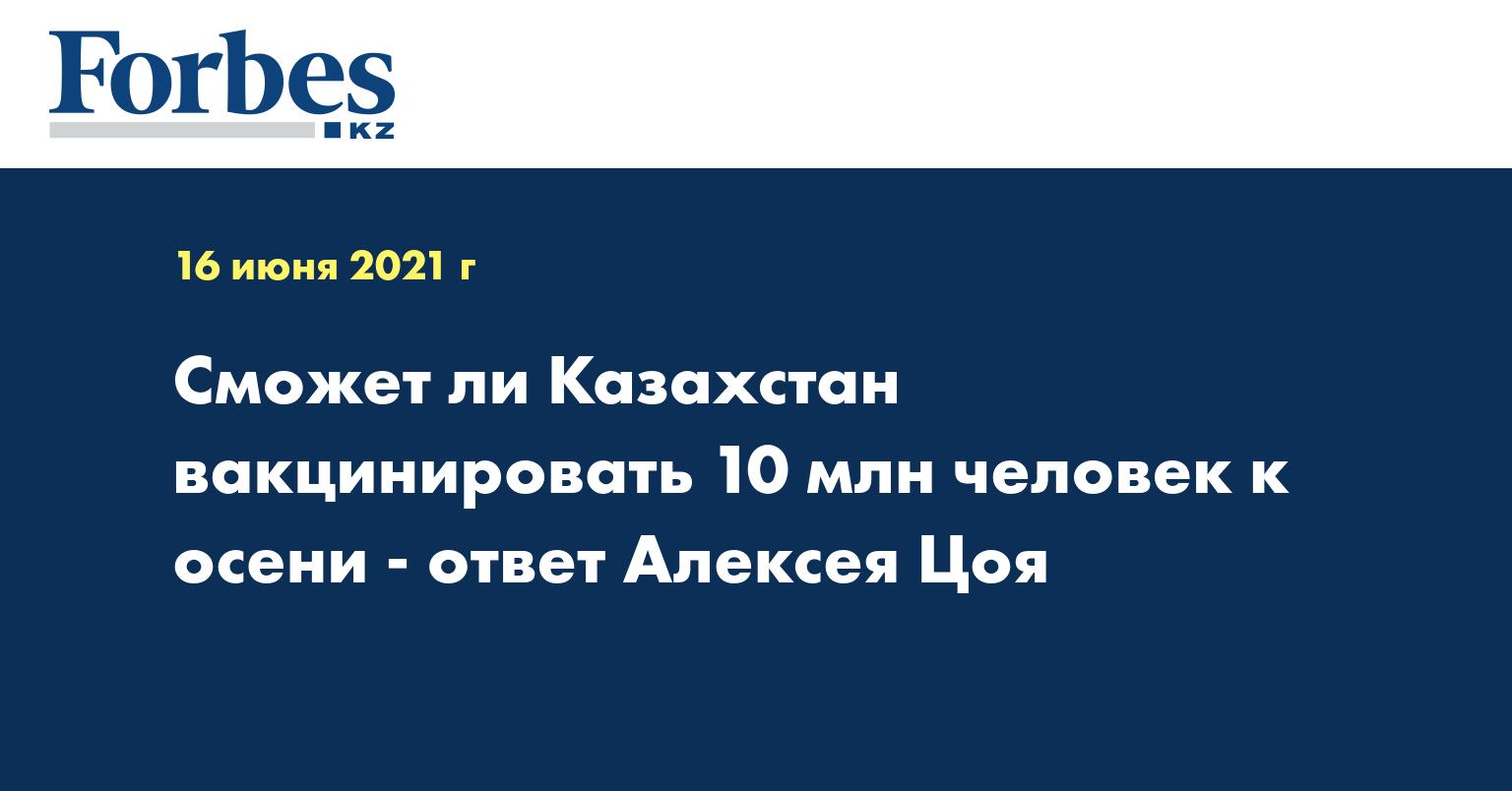 Сможет ли Казахстан вакцинировать 10 млн человек к осени - ответ Алексея Цоя