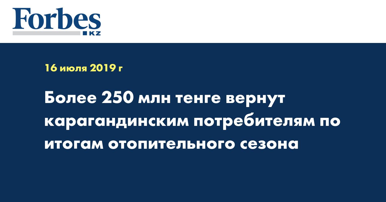 Более 250 млн тенге вернут карагандинским потребителям по итогам отопительного сезона