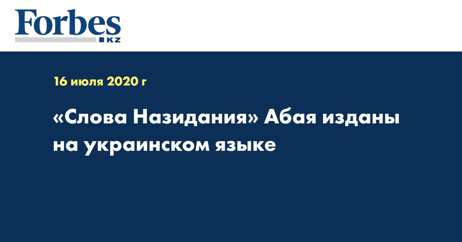 «Слова назидания» Абая изданы на украинском языке