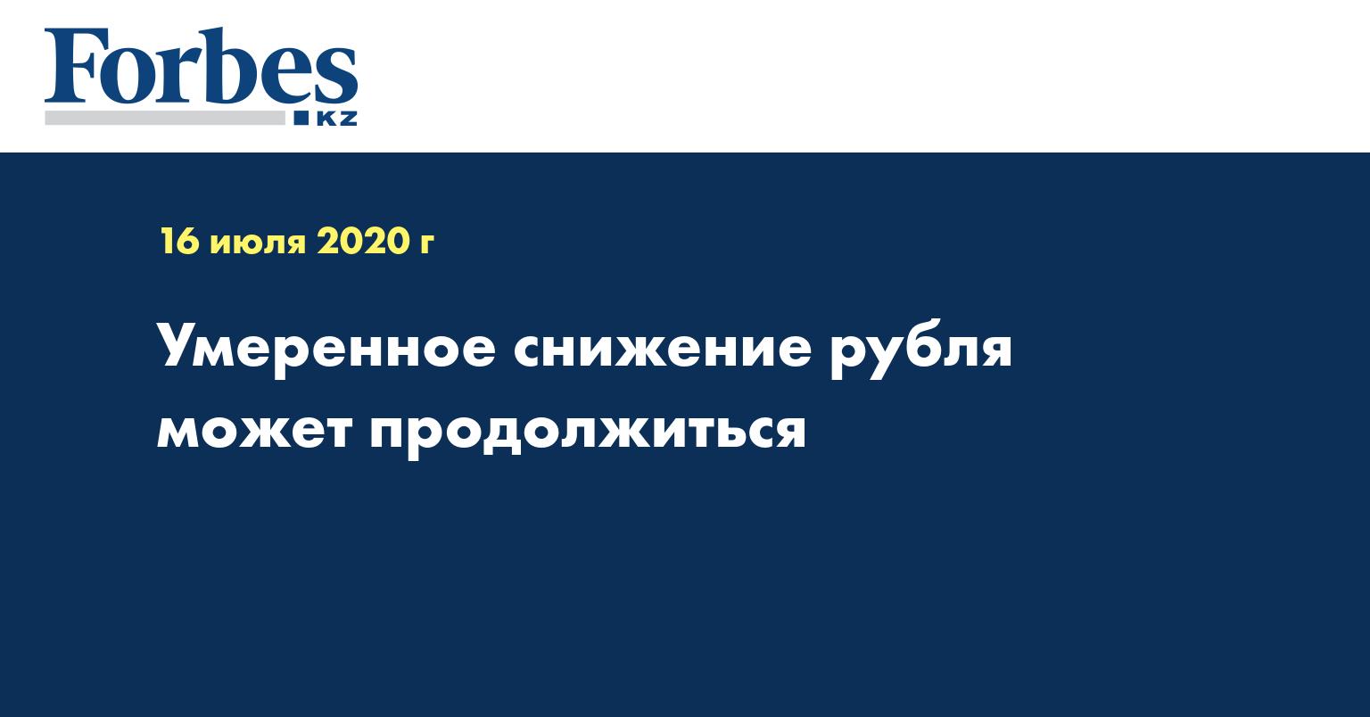 Умеренное снижение рубля может продолжиться