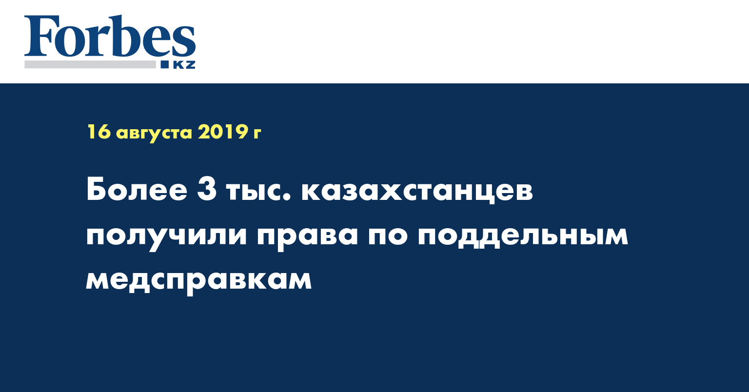 Более 3 тыс. казахстанцев получили права по поддельным медсправкам