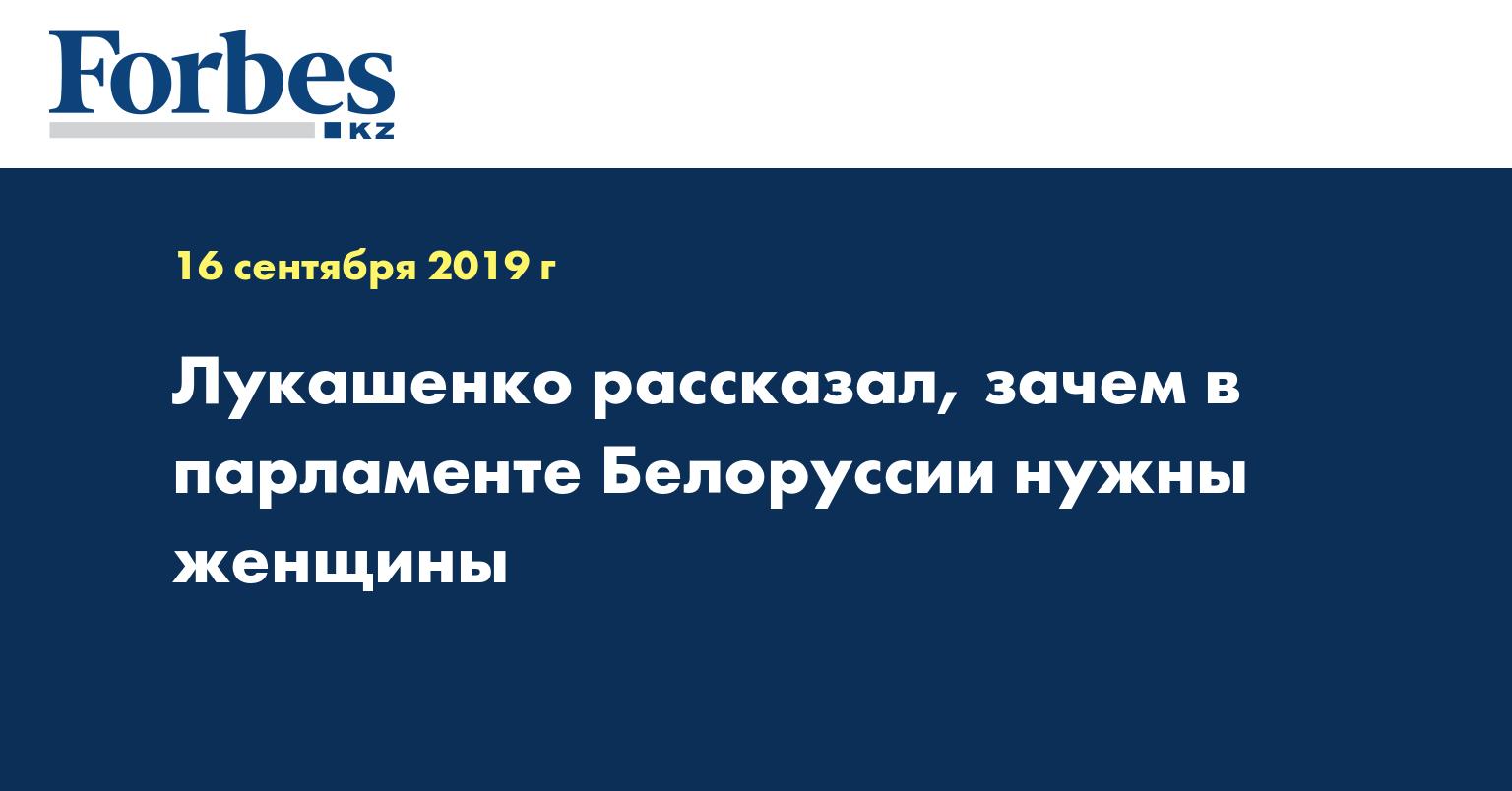 Лукашенко рассказал, зачем в парламенте Белоруссии нужны женщины