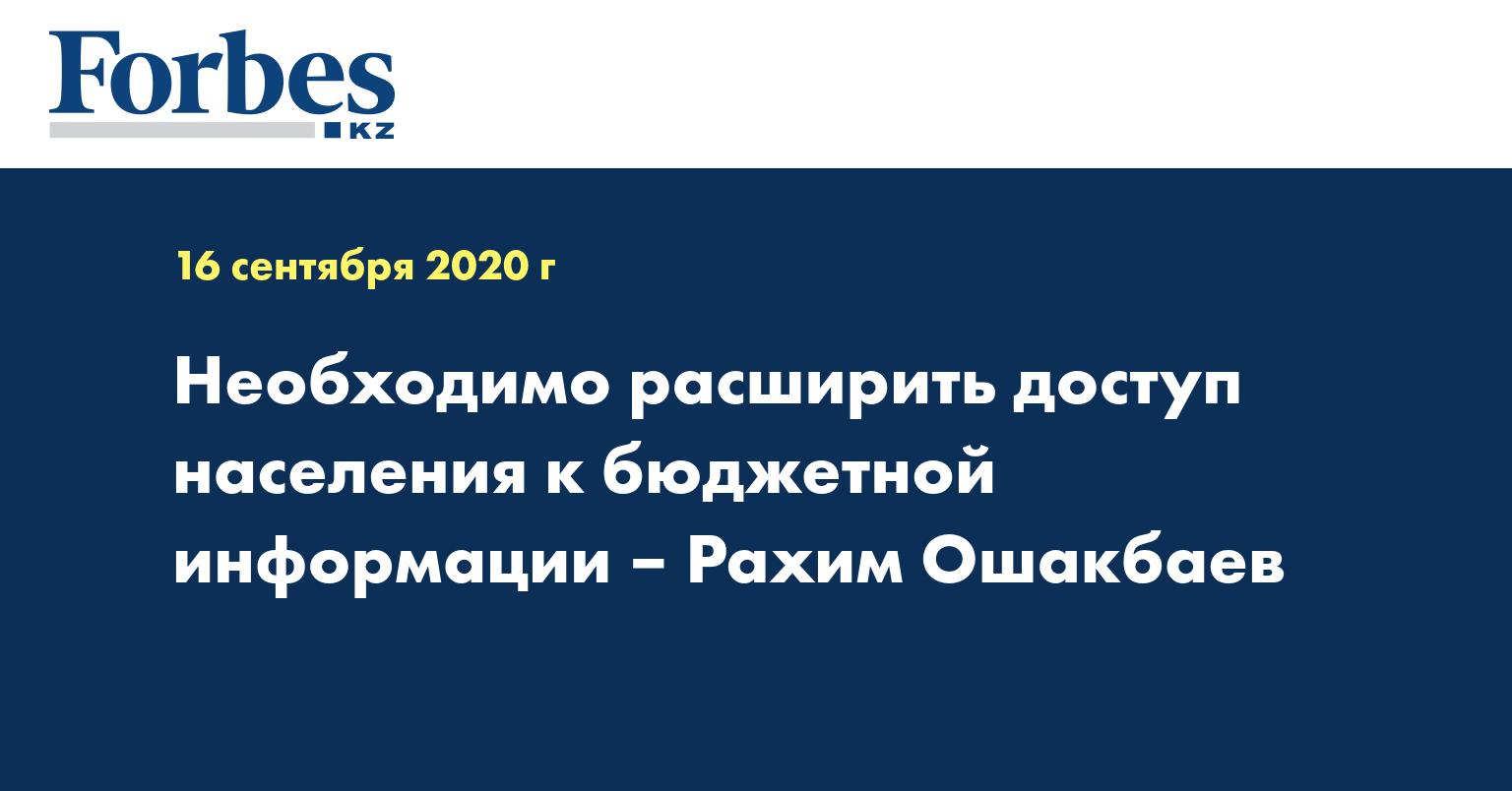 Необходимо расширить доступ населения к бюджетной информации – Рахим Ошакбаев