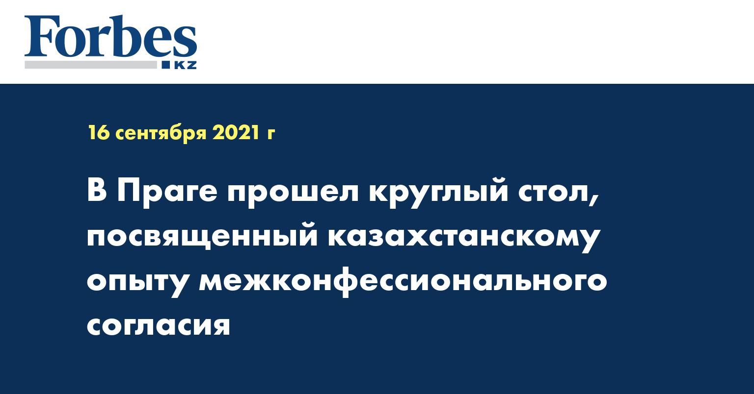 В Праге прошел круглый стол, посвященный казахстанскому опыту межконфессионального согласия