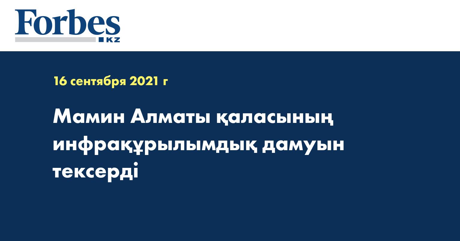 Мамин Алматы қаласының инфрақұрылымдық дамуын тексерді