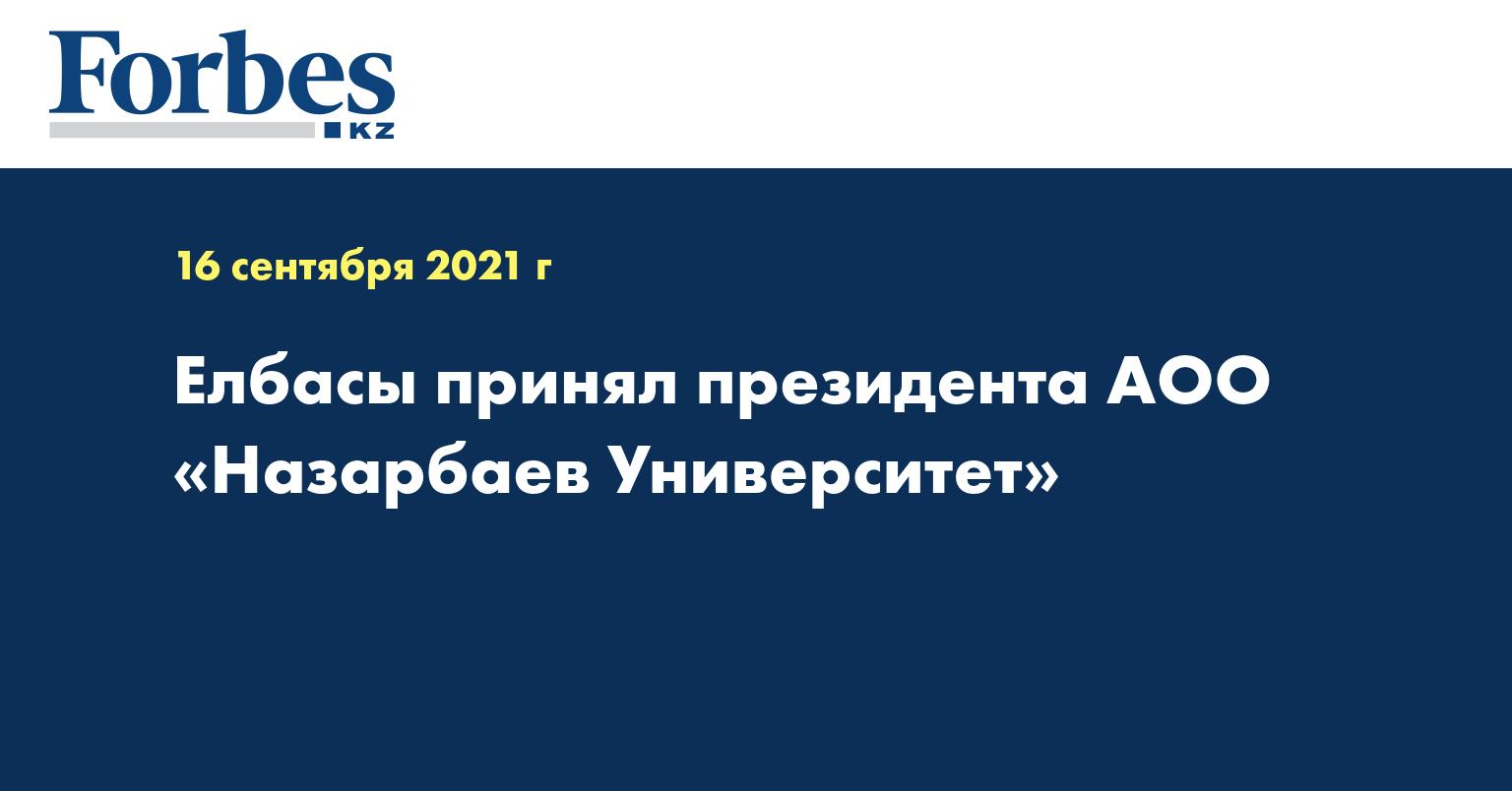 Елбасы принял президента АОО «Назарбаев Университет»